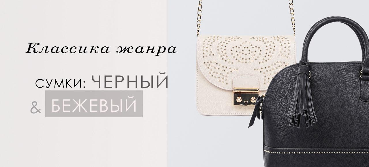 dc763d817a9d Бежевые черные сумки классические цвета; Кошельки женские кожаные ...
